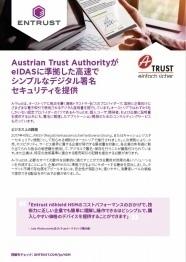 高セキュリティのデジタル署名サービスを支える暗号化技術とは