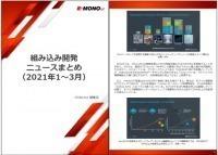 Armv9は「富岳」の技術で性能向上/インテルのIDM 2.0とは
