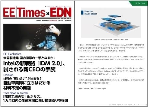 Intelの新戦略「IDM 2.0」、試される新CEOの手腕 ーー 電子版2021年4月号
