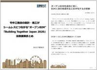 """竹中工務店の設計・施工がシームレスにつながる""""オープンBIM""""「Building Together Japan 2020」注目講演まとめ"""