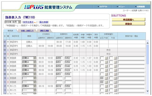人事・給与・就業ソリューション「HIPLUS就業管理システム」