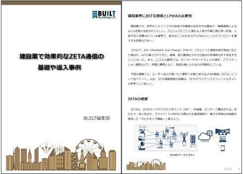 建設業で効果的なZETA通信の基礎や導入事例