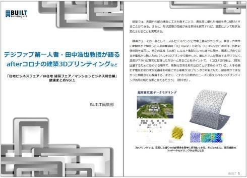 田中浩也教授が語るafterコロナの建築3Dプリンティングなど「住宅ビジネスフェア/非住宅 建築フェア/マンションビジネス総合展」講演まとめVol.1