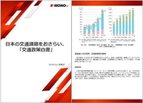 日本の交通課題をおさらい、「交通政策白書」