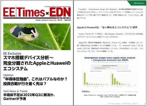 スマホ搭載デバイス分析 ~完全分離されたAppleとHuaweiのエコシステムーー 電子版2021年6月号