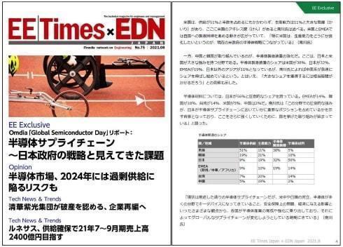 半導体サプライチェーン ~日本政府の戦略と見えてきた課題ーー 電子版2021年8月号