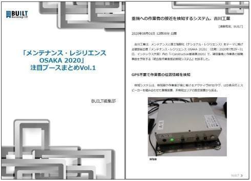 「メンテナンス・レジリエンス OSAKA 2020」注目ブースまとめVol.1