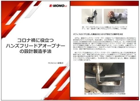 コロナ禍に役立つハンズフリードアオープナーの設計製造手法