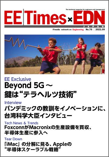 Beyond 5G ~鍵は「テラヘルツ技術」 ーー 電子版2021年9月号